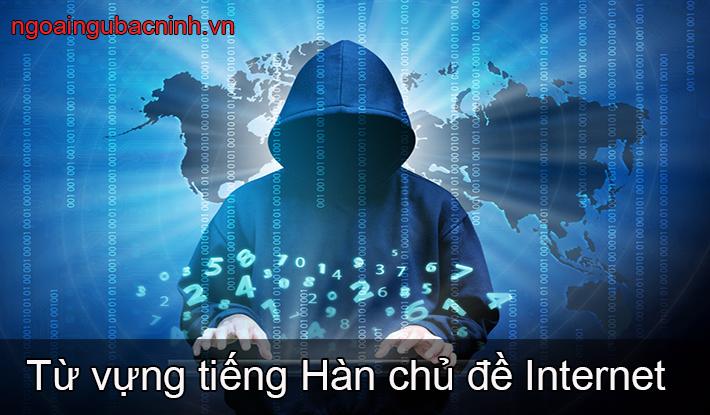 Từ vựng tiếng Hàn bạn cần biết về internet