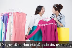 Từ vựng tiếng Hàn chủ đề quần áo, trang phục