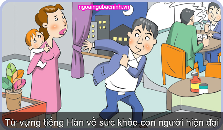 Từ vựng tiếng Hàn về sức khỏe hiện đại của con người