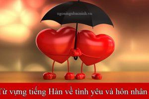 Từ vựng tiếng Hàn về tình yêu và hôn nhân