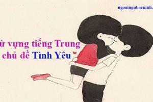 Từ vựng tiếng Trung chủ đề tình yêu