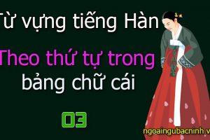 Từ vựng tiếng Hàn theo thứ tự trong bảng chữ cái phần 3