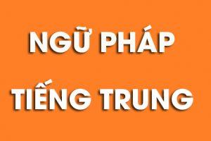 Sơ lược về ngữ pháp tiếng Trung