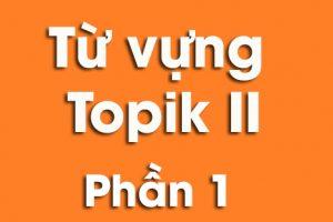 Những từ vựng Topik II cần mang vào phòng thi phần 1