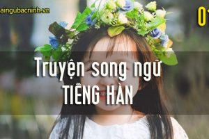 Học tiếng Hàn qua câu chuyện song ngữ phần 1