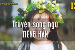 Học tiếng Hàn qua câu chuyện song ngữ phần 3