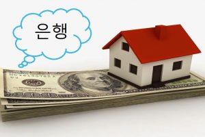 Từ vựng tiếng Hàn về ngân hàng