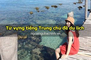 Từ vựng tiếng Trung chủ đề du lịch