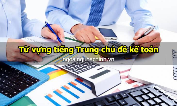 Từ vựng tiếng Trung chủ đề kế toán