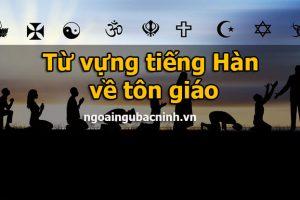 Từ vựng tiếng Hàn về tôn giáo