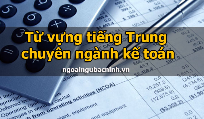 Từ vựng tiếng Trung chuyên ngành kế toán