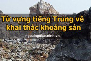 Từ vựng tiếng Trung về khai thác khoáng sản