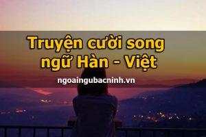 Truyện cười song ngữ Hàn - Việt