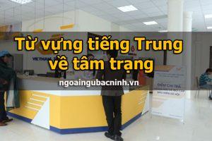 Từ vựng tiếng Trung về bưu điện