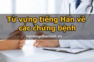 Từ vựng tiếng Hàn về các chứng bệnh thường gặp