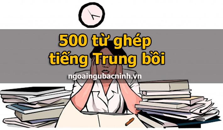 500 từ ghép tiếng Trung bồi